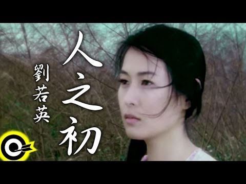 劉若英 René Liu【人之初 The beginning of love】Official Music Video
