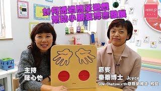 如何透過簡單遊戲 幫助小朋友語言發展