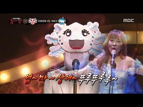 [individual] 'Uparupa' Sing 복면가왕 20181014