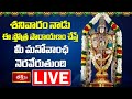 LIVE : శనివారం నాడు ఈ స్తోత్ర పారాయణం చేస్తే మీ మనోవాంఛ నెరవేరుతుంది | Bhakthi TV Special LIVE
