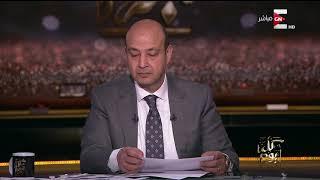 كل يوم - خالد حنفي وزير التموين السابق: اليوم صدر قرار ببرائتي من ...