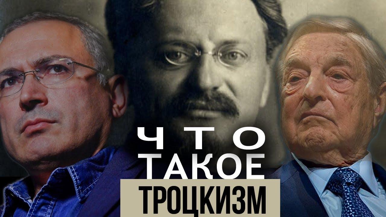 Загадка Троцкого. Чего хотят его наследники