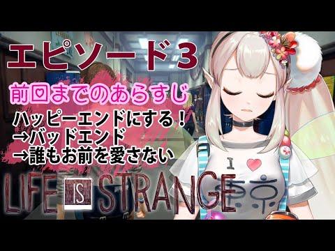 【Life is strange】逃・・・