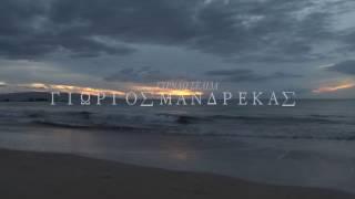Giorgos Mandrekas - gyrnaw selida - γυρναω σελιδα