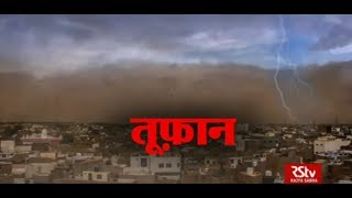 RSTV Vishesh – May 7, 2018: Storm | तूफ़ान