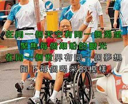 2008.05.03 迎接北京奧運 - 期待這一刻 (原創歌曲) 水加光 waterpluslight