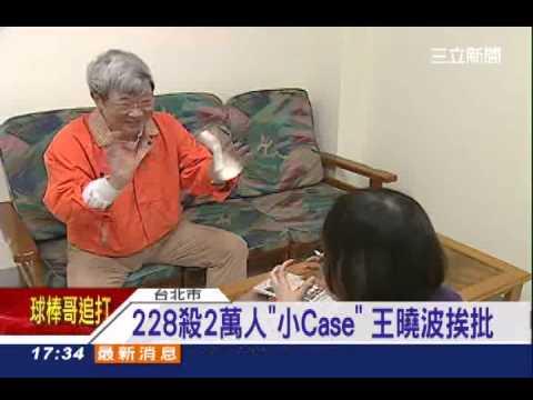 王曉波:228殺2萬人 小Case|三立新聞台