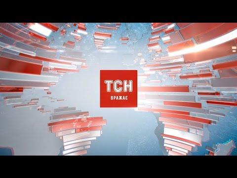 Випуск ТСН.12:00 за 18 травня 2017 року