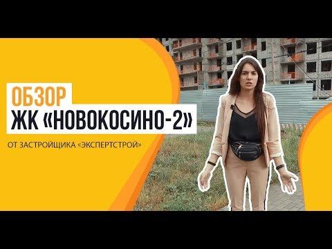 Долгострой ЖК «Новокосино-2» от застройщика ГК «Эксперт» photo