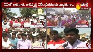 Capital decentralisation rally: Chandrababu's stir to prot..