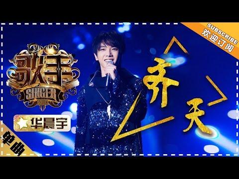 华晨宇《齐天》-单曲纯享《歌手2018》第4期 Singer2018【歌手官方频道】