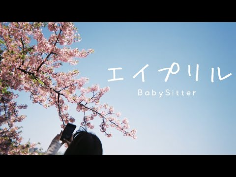 BabySitter - エイプリル(Music Video)