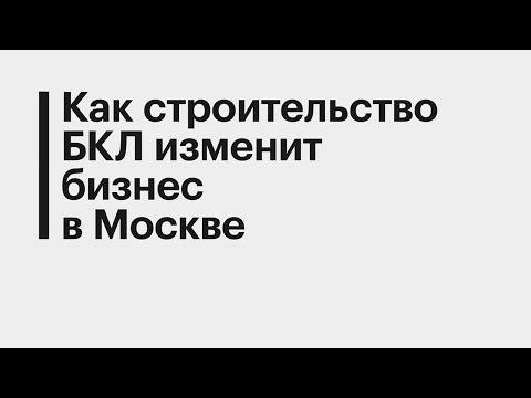 Зачем в Москве строят очередное транспортное кольцо photo