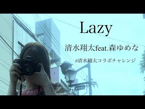 Lazy /清水翔太feat.森ゆめな #清水翔太コラボチャレンジ