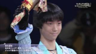 羽生結弦 Yuzuru Hanyu レジェンドプログラム 2009 JGPF+ 2013 GPF+ 2014 GPF