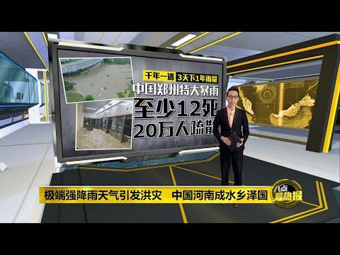 遭遇史上最强降雨引发洪灾   中国河南成水乡泽国 | 八点最热报 21/07/2021