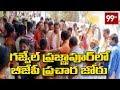 గజ్వేల్ ప్రజ్ఞాపూర్ లో బీజేపీ ప్రచార జోరు   Gajwel BJP Leaders Election Campaign   99 TV Telugu