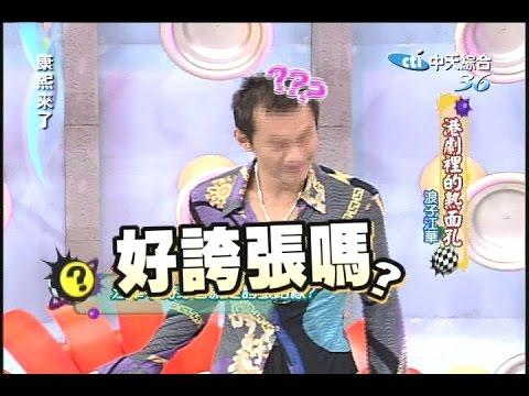 2006.06.30康熙來了完整版 港劇裡的熟面孔-浪子江華