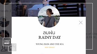 ลมฝน (Rainy Day) l YOUNG MAN AND THE SEA【Official MV】