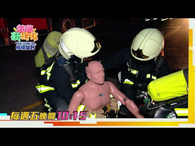 《綜藝新時代》挑戰消防任務!又登高又救人疲累值滿點