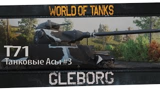 Танковые асы #3 - T71