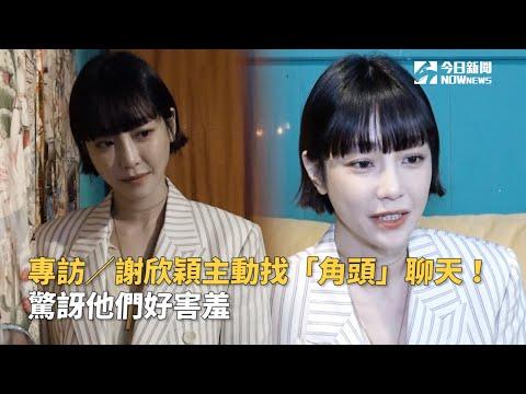 專訪/謝欣穎主動找「角頭」聊天!驚訝他們好害羞
