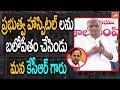 ప్రభుత్వ హాస్పిటల్ లను బలోపేతం చేసిండు | Minister Harish Rao | CM KCR | Jammikunta | YOYO TV Channel