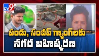 DCP Harshavardhan expelled Thota Sandeep & Pandu gangs..