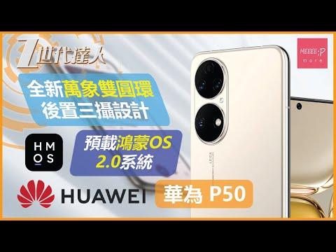 Huawei華為 P50 | 全新萬象雙圓環後置三攝設計 預載鴻蒙OS 2.0系統