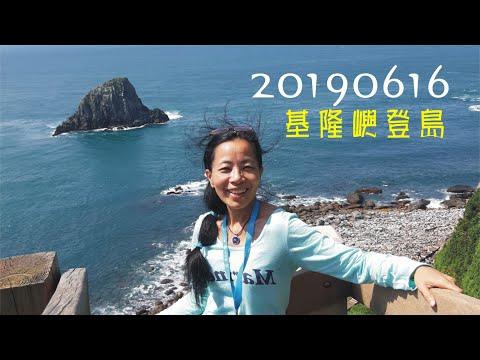 20190616 基隆嶼登島
