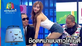 เมื่อหม่ำเจอแชมป์โคโยตี้ประเทศไทย   Super Mum Full HD