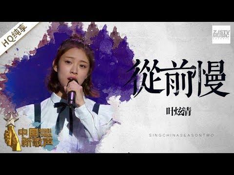 【纯享版】叶炫清《从前慢》《中国新歌声2》第1期 SING!CHINA S2 EP.1 20170714 [浙江卫视官方HD]
