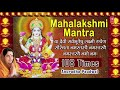 Mp3 تحميل Gayatri Mantra 108 times Anuradha Paudwal I Full Audio