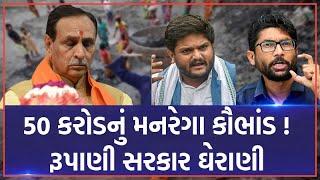રૂપાણી સરકાર પર મોટા કૌભાંડનો આરોપ, હાર્દિક પટેલ અને જીગ્નેશ મેવાણી મેદાને |  VTV Gujarati News