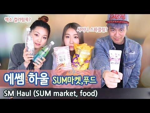 (ENG) 에쎔 하울 (SUM x E-market 음식, SUM마켓) SM HAULㅣSerim