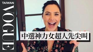 神力女超人大談戀愛史!蓋兒·加朵(Gal Gadot):「老公一直覺得我很傻!」|73個快問快答|Vogue Taiwan