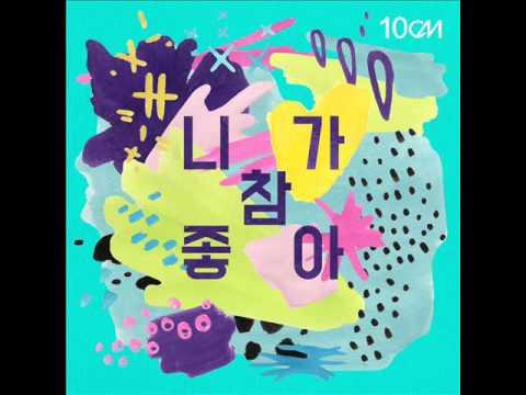 10cm (십센치) - 니가 참 좋아 (I Like You) [MP3 Audio]