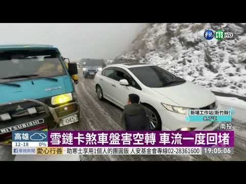 合歡山路面結冰 車輛掛雪鏈頻打滑|華視新聞 20210111