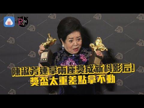 【金馬57】陳淑芳連拿兩座獎成新科影后!獎盃太重差點拿不動