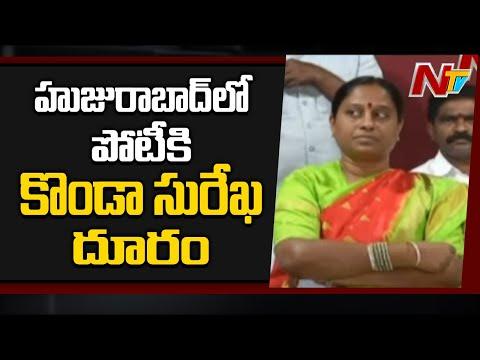 Congress leader Konda Surekha says no to Huzurabad by-elections!