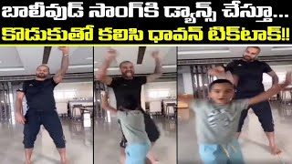 'Like father like son', Shikhar Dhawan shares hilarious da..