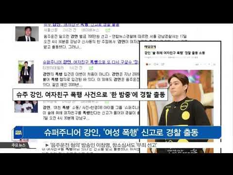 슈퍼주니어 강인, '여성 폭행' 신고로 경찰 출동 '훈방 조치'