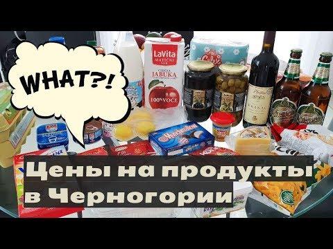 Закупка продуктов в Черногории ☆ ДОРОГО или ДЕШЕВО???