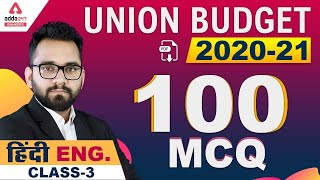 Current Affairs 2020 | 100 MCQ on Union Budget 2020-21 (Class-3)