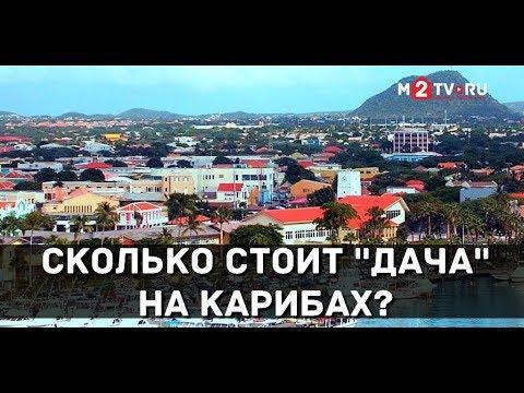 Купить дом на Карибах: Сколько стоит недвижимость на островах Аруба, Бонэйр и Кюрасао photo