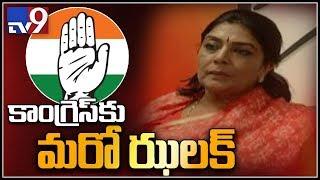 Will Renuka Chowdhury quit Congress?..