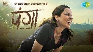 Panga Title Track – Harshdeep Kaur – Divya Kumar