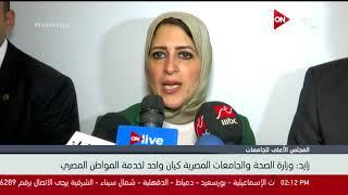 وزيرة الصحة: وزارة الصحة والجامعات المصرية كيان واحد لخدمة المواطن ...