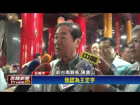 2018六都選舉-王定宇宣布參選台南市長  陳唐山力挺-民視新聞
