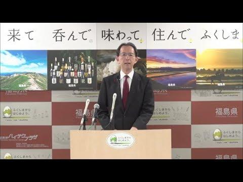 知事定例記者会見 平成30年12月3日(月)